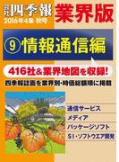 会社四季報 業界版【9】情報通信編 (16年秋号)