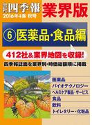 会社四季報 業界版【6】医薬品・食品編 (16年秋号)