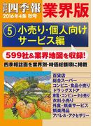 会社四季報 業界版【5】小売り・個人向けサービス編 (16年秋号)