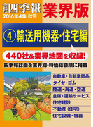 会社四季報 業界版【4】輸送用機器・住宅編 (16年秋号)