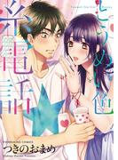 とうめい色糸電話(1)(YKコミックス)