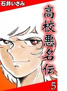 高校悪名伝 (5)
