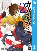 【期間限定価格】カガミガミ 2(ジャンプコミックスDIGITAL)
