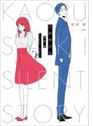 恋のかけら 佐木 郁 silent story(1)