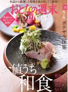 おとなの週末セレクト「お値打ち和食&ポテサラ採集」〈2016年10月号〉(おとなの週末)