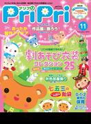 PriPri プリプリ 2016年11月号(PriPri)