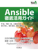 Ansible徹底活用ガイド(Think IT Books)