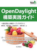 OpenDaylight構築実践ガイド(Think IT Books)
