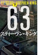 【ポイント40倍】11/22/63(下)(文春文庫)