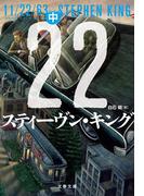 【ポイント40倍】11/22/63(中)(文春文庫)