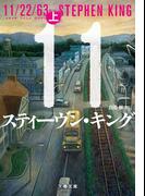 【ポイント40倍】11/22/63(上)(文春文庫)