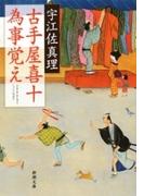 古手屋喜十 為事覚え(新潮文庫)(新潮文庫)