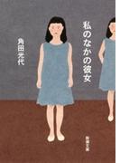 私のなかの彼女(新潮文庫)(新潮文庫)