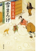 雪まろげ―古手屋喜十 為事覚え―(新潮文庫)(新潮文庫)