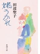 姥うかれ(新潮文庫)(新潮文庫)
