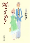 姥ときめき(新潮文庫)(新潮文庫)