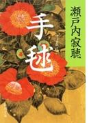 手毬(新潮文庫)(新潮文庫)