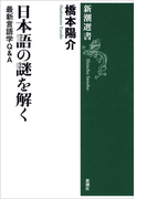 日本語の謎を解く―最新言語学Q&A―(新潮選書)(新潮選書)