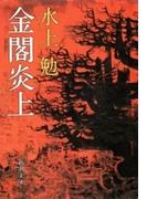金閣炎上(新潮文庫)(新潮文庫)