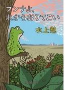 ブンナよ、木からおりてこい(新潮文庫)(新潮文庫)