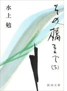 その橋まで(下)(新潮文庫)(新潮文庫)