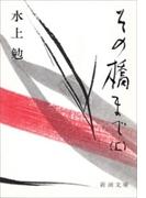 その橋まで(上)(新潮文庫)(新潮文庫)