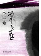 凍てる庭(新潮文庫)(新潮文庫)