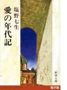 愛の年代記(新潮文庫)(新潮文庫)