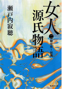 女人源氏物語 第二巻(集英社文庫)