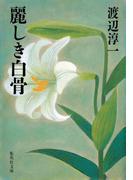麗しき白骨(集英社文庫)