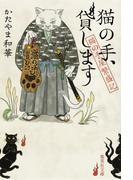 猫の手、貸します 猫の手屋繁盛記(集英社文庫)