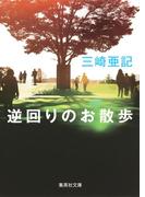 逆回りのお散歩(集英社文庫)