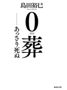 0葬 ――あっさり死ぬ(集英社文庫)