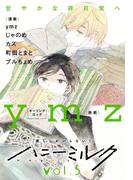 【期間限定価格】ハニーミルク vol.5