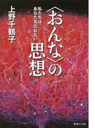 〈おんな〉の思想(集英社文庫)