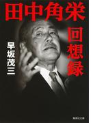田中角栄回想録(集英社文庫)