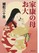 家康の母お大(集英社文庫)