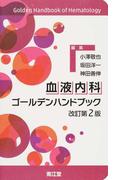 血液内科ゴールデンハンドブック 改訂第2版
