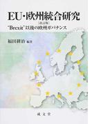 "EU・欧州統合研究 ""Brexit""以後の欧州ガバナンス 改訂版"