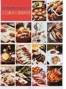 お料理はお好き 入江麻木の家庭料理