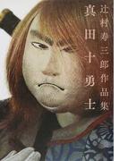 辻村寿三郎作品集 真田十勇士