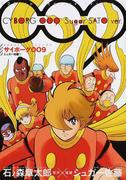 サイボーグ009シュガー佐藤版 (009コミカライズシリーズ)