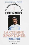 素直な料理 新フランス料理 復刻版