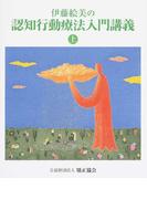伊藤絵美の認知行動療法入門講義 上巻