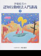 伊藤絵美の認知行動療法入門講義 下巻