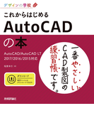 デザインの学校 これからはじめるAutoCADの本 AutoCAD/AutoCAD LT 2017/2016/2015対応