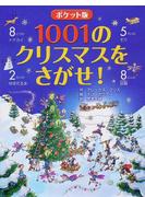 1001のクリスマスをさがせ! ポケット版