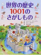 世界の歴史1001のさがしもの