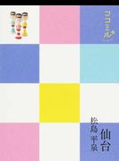 仙台 松島 平泉 改訂3版