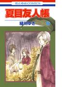 【16-20セット】夏目友人帳(花とゆめコミックス)